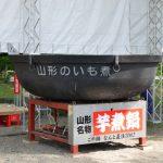 芋煮会に使う鍋の大きさは?レンタル出来るところは?簡単な洗い方は?