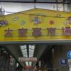 神戸大安亭商店街のアクセス方法とおすすめのお店はこの2店!