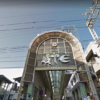 伏見大手筋商店街のおすすめランチと最寄り駅はこちら!