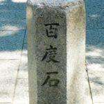 石切神社のお百度参りのやり方と所要時間!最適な服装はコレ!